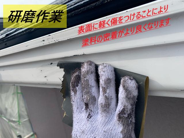 雨樋塗装の研磨作業