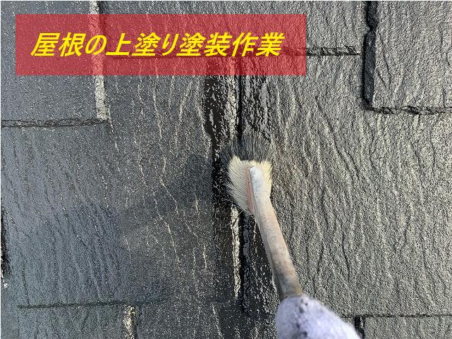 屋根塗装上塗り作業