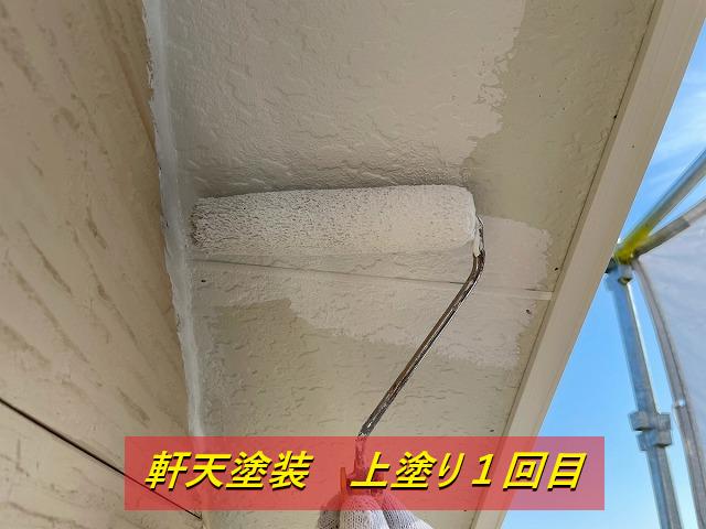 軒天塗装上塗り1回目