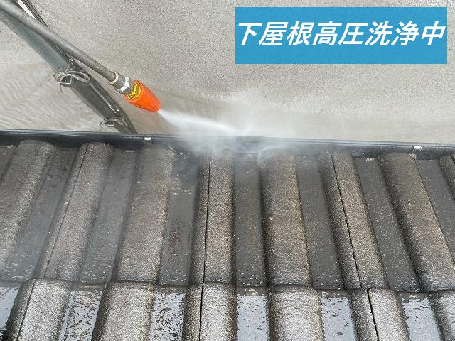 下屋根の高圧洗浄作業