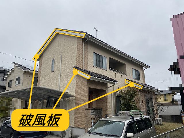 松阪市築12年の住宅で屋根の先端にある破風板と鼻隠しを塗装修理