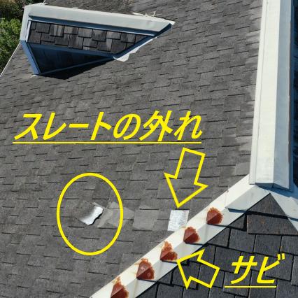 スレート屋根が外れている