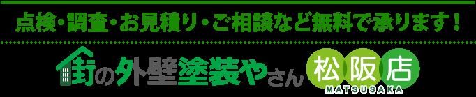 住まいの塗り替え、リフォームの点検、お見積りなら街の外壁塗装やさん松阪店