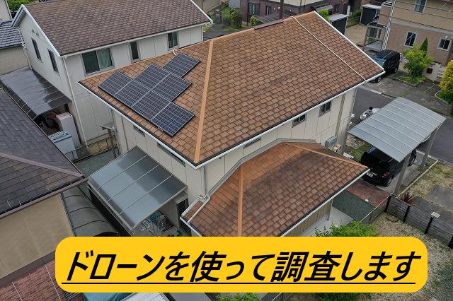 ドローンで屋根調査