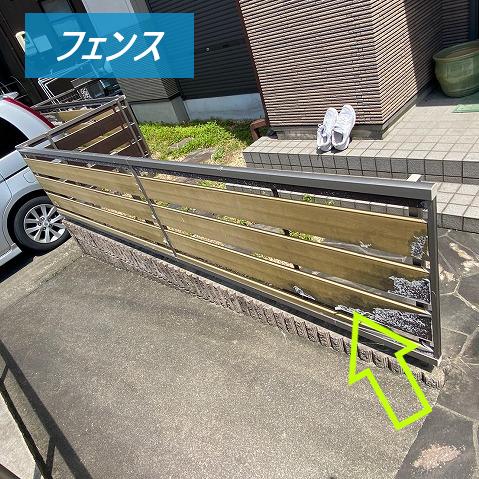 フェンスの劣化