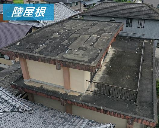 陸屋根の住宅