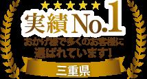 松阪市・伊勢市・津市で多くの外壁の塗り替えご検討中のお客様に選ばれています