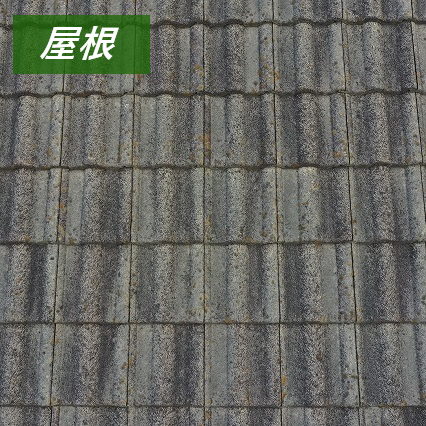 屋根のアップ写真