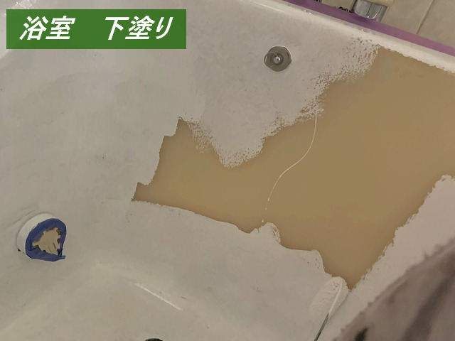 浴槽下塗り