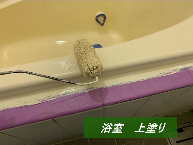 浴槽上塗り