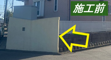 塀の施工前