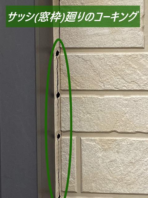 サッシ(窓枠)廻りのコーキング劣化